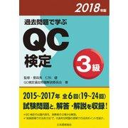 過去問題で学ぶQC検定3級〈2018年版〉 [単行本]