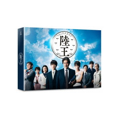陸王 -ディレクターズカット版- DVD-BOX [DVD]