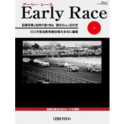 Early Race vol.3 [ムック・その他]