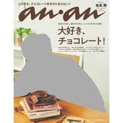 an・an (アン・アン) 2018年 1/17号 [雑誌]