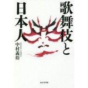 歌舞伎と日本人 [単行本]