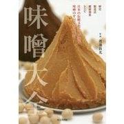 味噌大全―日本の伝統文化として誇る味噌のすべてがここに [単行本]