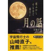 夜ふかしするほど面白い「月の話」(PHP文庫) [文庫]