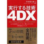 実行する技術 4DX―もう計画倒れしたくない個人のための目標達成メソッド 「7つの習慣」×「実行の4つの規律」=確実な成果 [単行本]