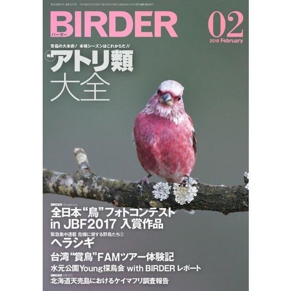 BIRDER (バーダー) 2018年 02月号 [雑誌]