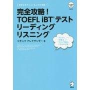 完全攻略!TOEFL iBTテスト リーディング リスニング [単行本]