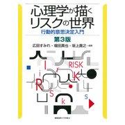 心理学が描くリスクの世界―行動的意思決定入門 第3版 [単行本]