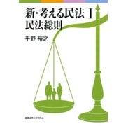 新・考える民法〈1〉民法総則 [単行本]