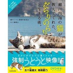 瀬戸内海の猫が教えてくれた、だらりのらりと生きる術。―「にゃん旅」DVD付き [単行本]