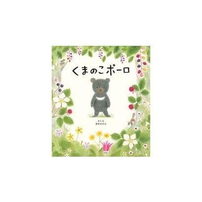 くまのこポーロ(主婦の友おはなしシリーズ) [絵本]