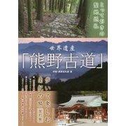 とっておきの聖地巡礼 世界遺産「熊野古道」歩いて楽しむ南紀の旅 改訂版 [単行本]