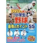 小学生の野球 最強のポイント55―DVDで差がつく!(まなぶっく) [単行本]