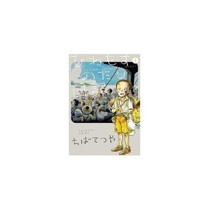 ひねもすのたり日記<第1集>(ビッグ コミックス) [コミック]