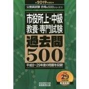 """市役所上・中級""""教養・専門試験""""過去問500〈2019年度版〉(公務員試験合格の500シリーズ〈9〉) [単行本]"""