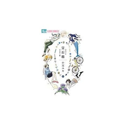 宝石箱 小玉ユキよみきり集(フラワーコミックス α) [コミック]