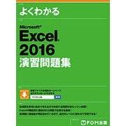 よくわかるMicrosoft Excel2016演習問題集 [単行本]