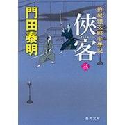 侠客〈3〉―拵屋銀次郎半畳記(徳間時代小説文庫) [文庫]
