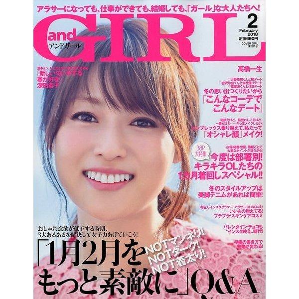 and GIRL (アンド・ガール) 2018年 02月号 [雑誌]