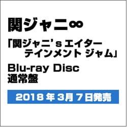 関ジャニ∞/関ジャニ'sエイターテインメント ジャム [Blu-ray Disc]