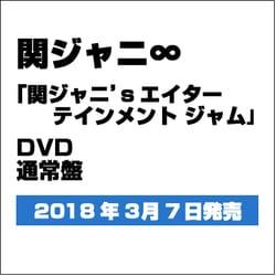 関ジャニ∞/関ジャニ'sエイターテインメント ジャム [DVD]