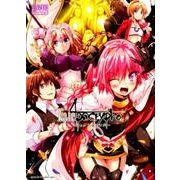 Fate/Apocryphaコミックアンソロジー(IDコミックス DNAメディアコミックス) [コミック]