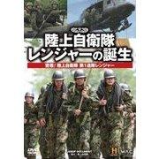 陸上自衛隊レンジャーの誕生[DVD]-密着!陸上自衛隊第1連隊レンジャー [単行本]