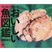 クレヨンで描いたおいしい魚図鑑 [絵本]