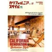 カリフォルニアスタイル Vol.10 [ムック・その他]