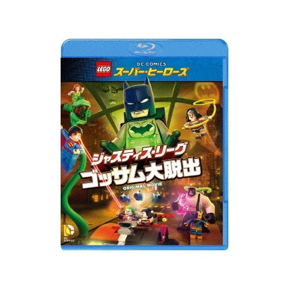 LEGOスーパー・ヒーローズ:ジャスティス・リーグ<ゴッサム大脱出> [Blu-ray Disc]