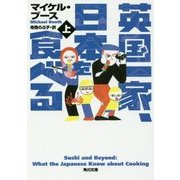 英国一家、日本を食べる〈上〉(角川文庫) [文庫]