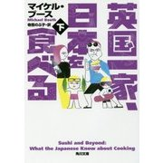 英国一家、日本を食べる〈下〉(角川文庫) [文庫]