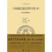 日本国憲法制定資料全集〈16〉貴族院議事録〈1〉(日本立法資料全集〈86〉) [全集叢書]