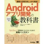 基礎・応用力をしっかり育成!Androidアプリ開発の教科書―なんちゃって開発者にならないための実践ハンズオン [単行本]