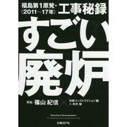 すごい廃炉―福島第1原発・工事秘録〈2011~17年〉 [単行本]