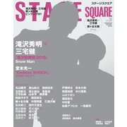 STAGE SQUARE vol.31(HINODE MOOK 506) [ムックその他]