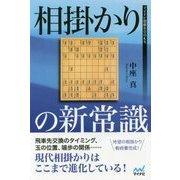 相掛かりの新常識(マイナビ将棋BOOKS) [単行本]