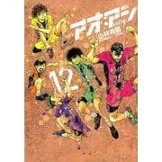 アオアシ 12(ビッグコミックス) [コミック]