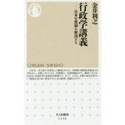 行政学講義―日本官僚制を解剖する(ちくま新書) [新書]