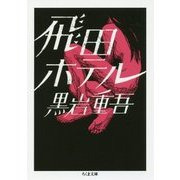 飛田ホテル(ちくま文庫) [文庫]