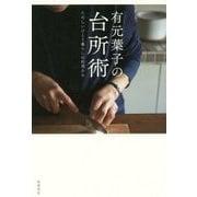 有元葉子の台所術―たのしいひとり暮らしは料理から [単行本]