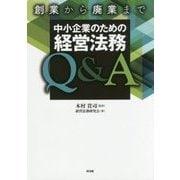 創業から廃業まで 中小企業のための経営法務Q&A [単行本]