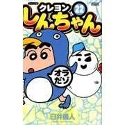 クレヨンしんちゃん 22 ジュニア版(アクションコミックス) [コミック]