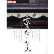 京のたしなみ-美しい暮らしの奥義(別冊太陽 日本のこころ 259) [ムックその他]