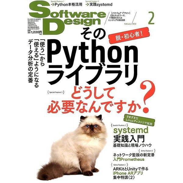 Software Design (ソフトウエア デザイン) 2018年 02月号 [雑誌]