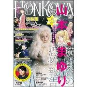 HONKOWA (ホンコワ) 2018年 03月号 [雑誌]