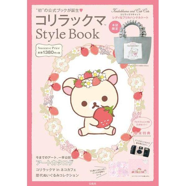 コリラックマStyle Book [ムックその他]