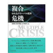 複合危機―ゆれるグローバル経済 [単行本]