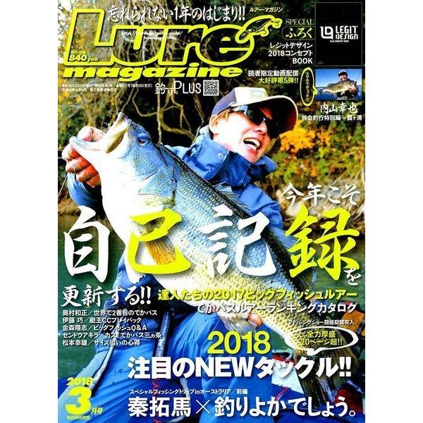 Lure magazine (ルアーマガジン) 2018年 03月号 [雑誌]