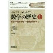 メルツバッハ&ボイヤー 数学の歴史I:-数学の萌芽から17世紀前期まで- [単行本]