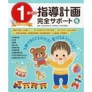 1歳児の指導計画完全サポート CD-ROMつき [単行本]